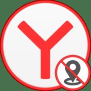 Как отключить местоположение в Яндекс Браузере