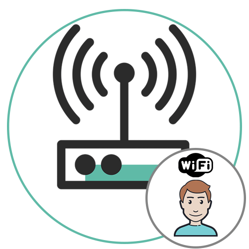 Как отключить пользователя от Wi-Fi роутера