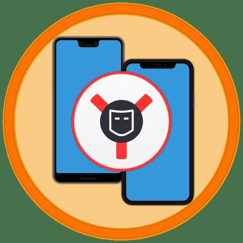 Как открыть инкогнито в Яндекс на телефоне