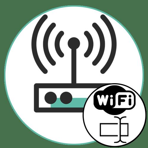 Как переименовать Wi-Fi роутер
