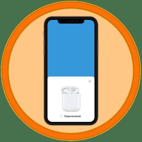 Как подключить АирПодс к айФону