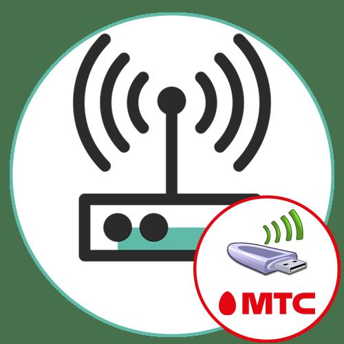 Как подключить модем МТС к ноутбуку