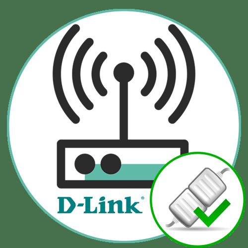 Как подключить роутер D-Link