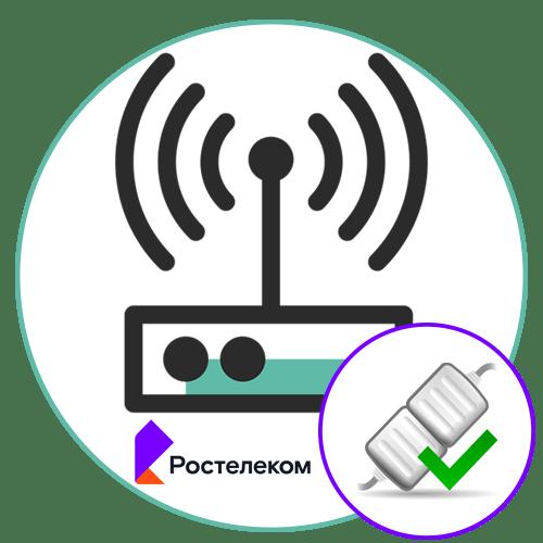 Как подключить роутер к интернету Ростелеком