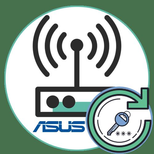 Как поменять пароль на роутере ASUS