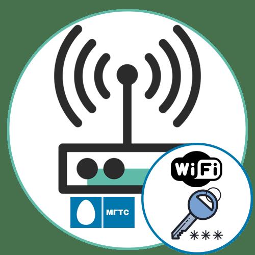 Как поменять пароль на Wi-Fi в роутере МГТС