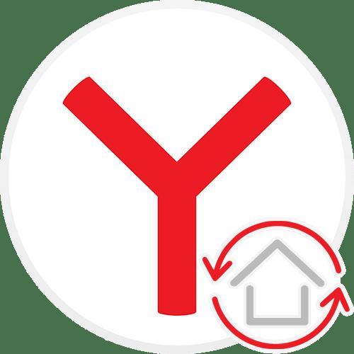 Как поменять стартовую страницу в Яндекс.Браузере