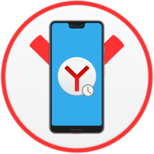 Как посмотреть историю в Яндексе на Андроиде