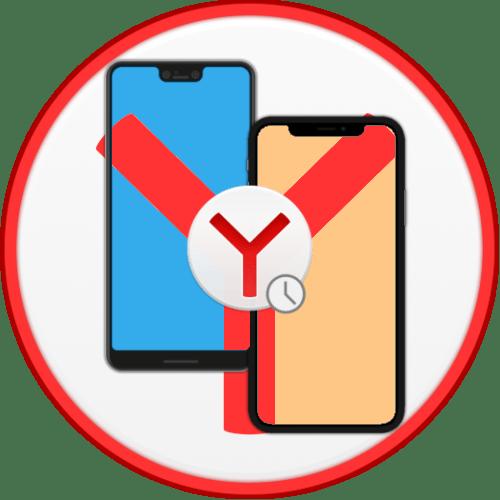Как посмотреть историю в Яндексе на телефоне