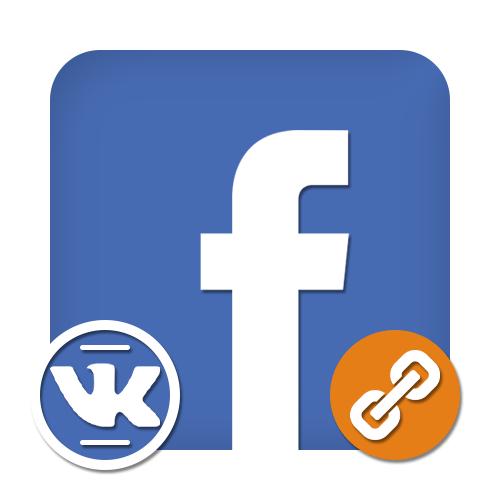 Как привязать ВК к Фейсбуку