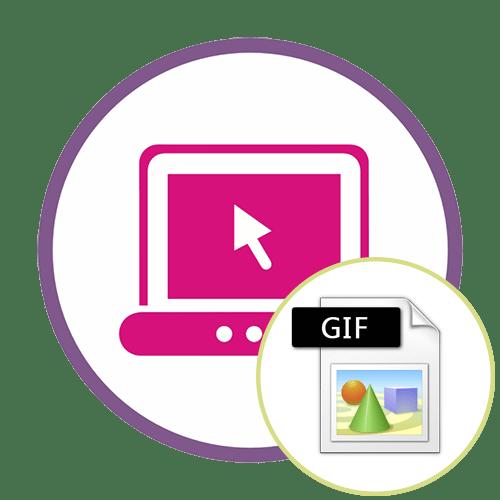 Как редактировать GIF онлайн