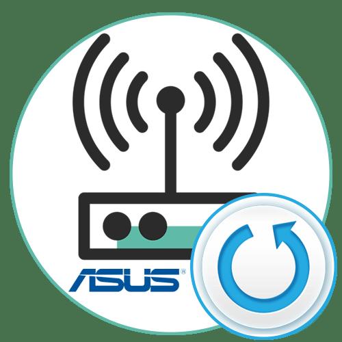 Как сбросить настройки роутера ASUS