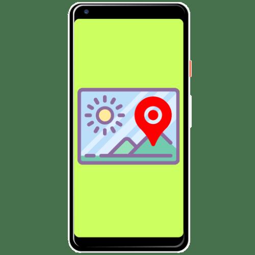 как сделать фото с геолокацией на андроид
