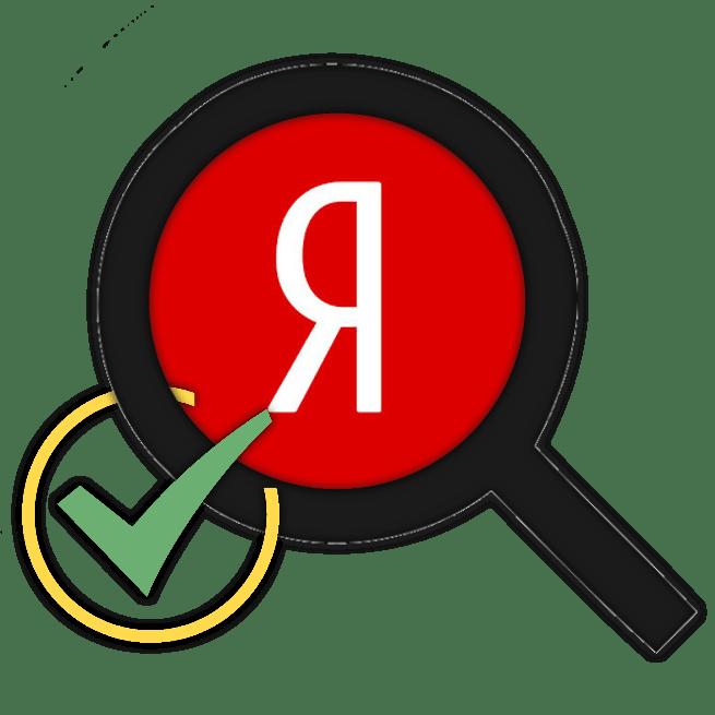 Как сделать Яндекс поисковиком по умолчанию в браузере