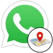 Как скинуть геолокацию по WhatsApp
