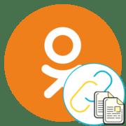 Как скопировать ссылку в Одноклассниках