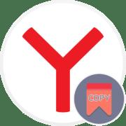 Как скопировать закладки из Яндекс.Браузера