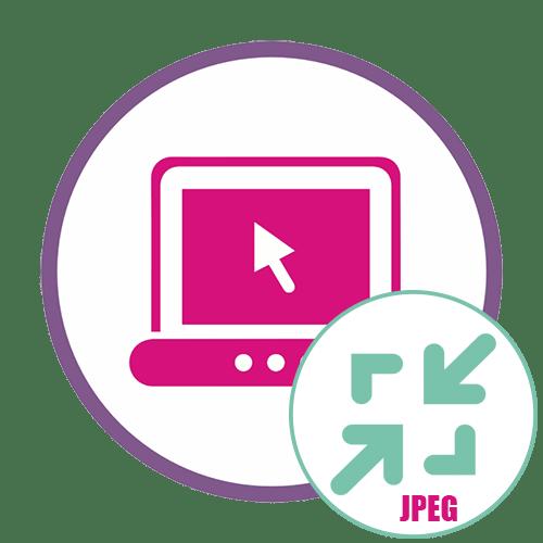 Как сжать JPEG без потери качества онлайн