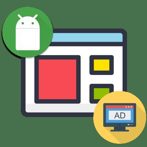 как убрать рекламу в браузере на андроиде