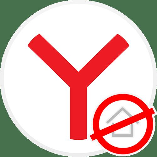 Как убрать стартовую страницу в Яндекс.Браузере