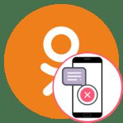 Как удалить сообщения в Одноклассниках с телефона