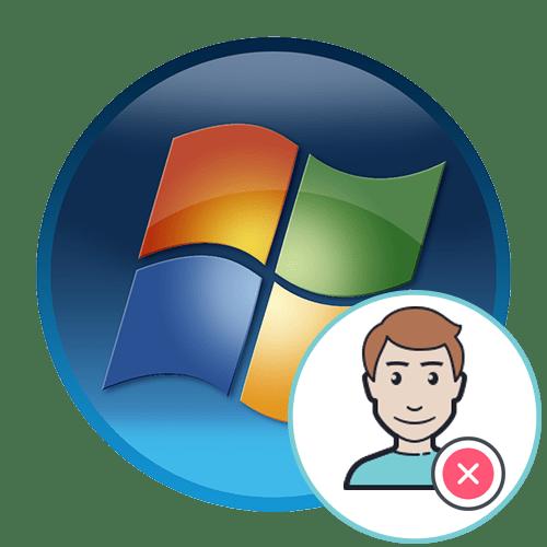 Как удалить второго пользователя в Windows 7
