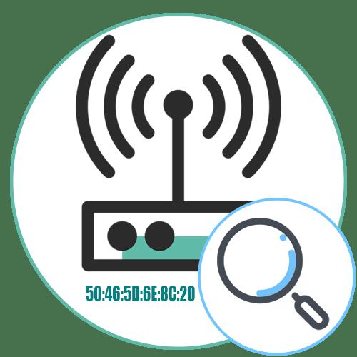 Как узнать MAC-адрес роутера