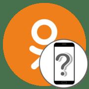 Как узнать номер телефона в Одноклассниках
