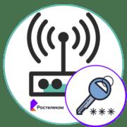 Как узнать пароль от роутера Ростелеком