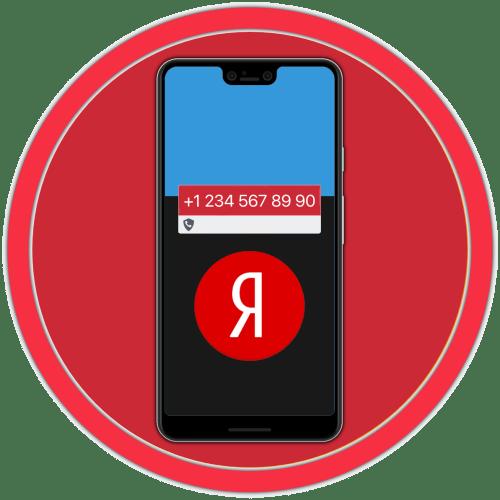 Как включить Яндекс определитель номера на Андроиде