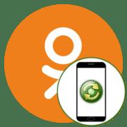 Как восстановить Одноклассники после удаления на телефоне