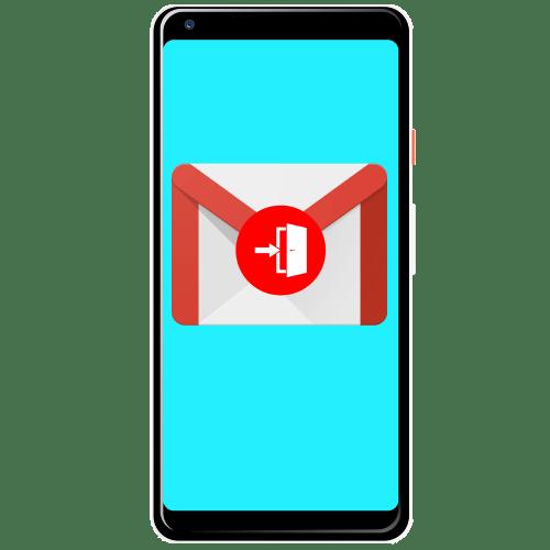 как выйти из аккаунта gmail на андроид