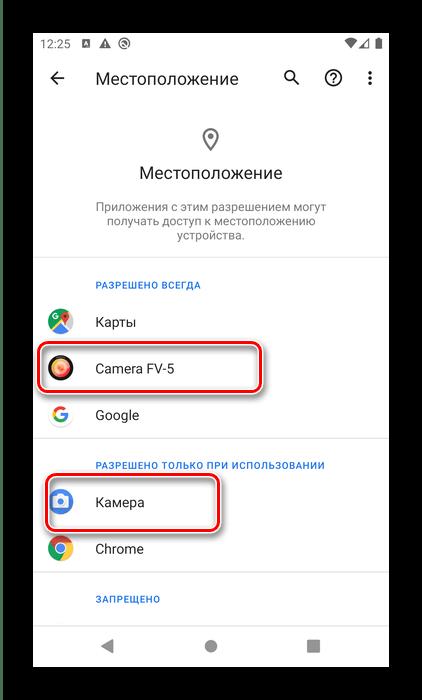 Камеры в разрешениях приложений для решения проблем с нанесением геометок на снимок в Android