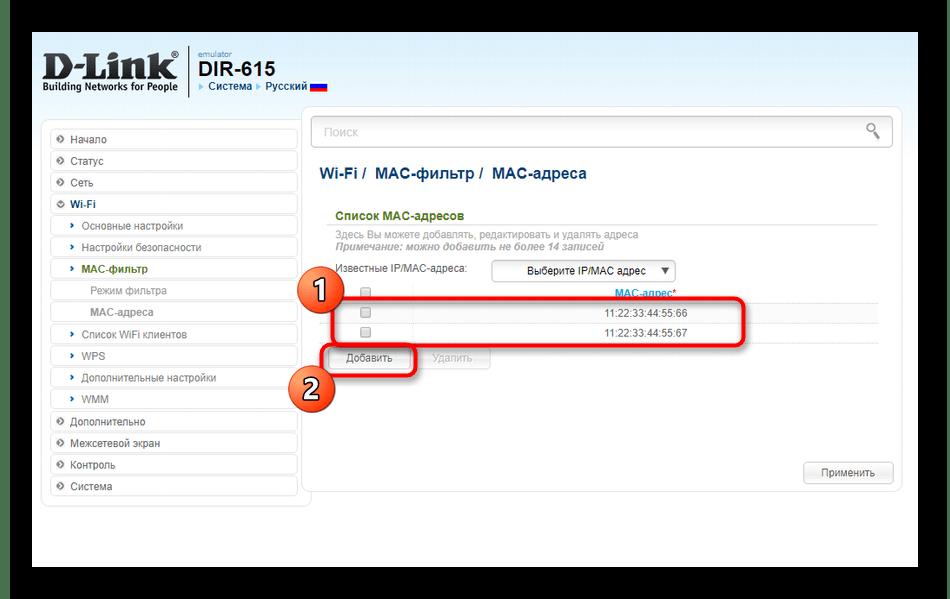 Кнопка для добавления клиента фильтрации беспроводной сети роутера D-Link