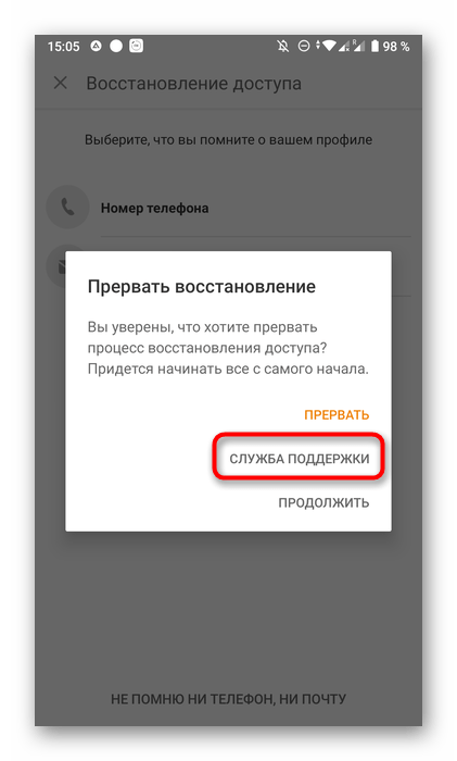 Кнопка для открытия формы обращения в техническую поддержку в мобильном приложении Одноклассники