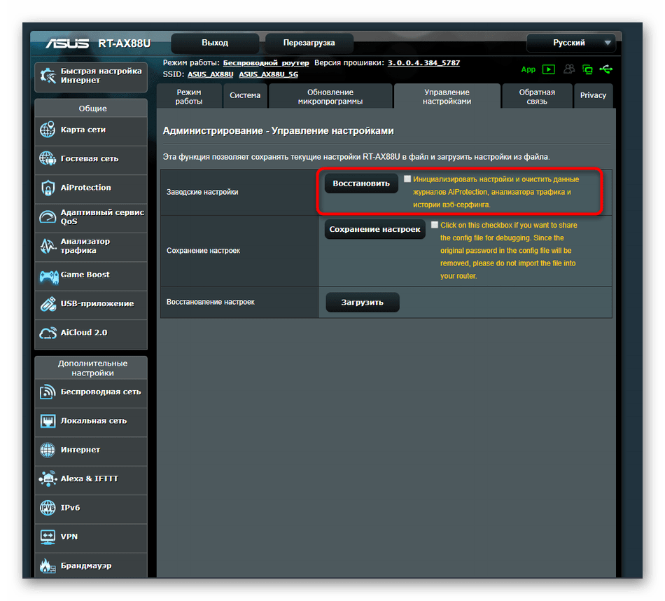 Кнопка для сброса настроек роутера ASUS в черной версии
