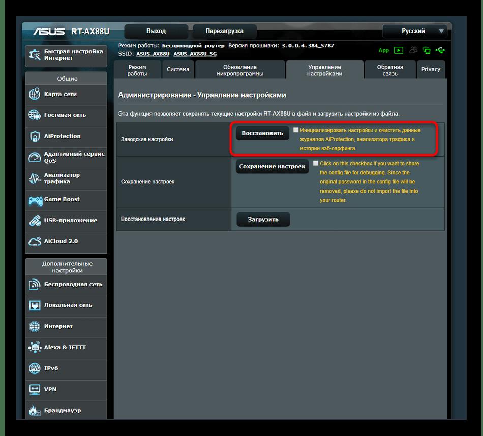 Кнопка для сброса роутера ASUS к заводским настройкам через веб-интерфейс