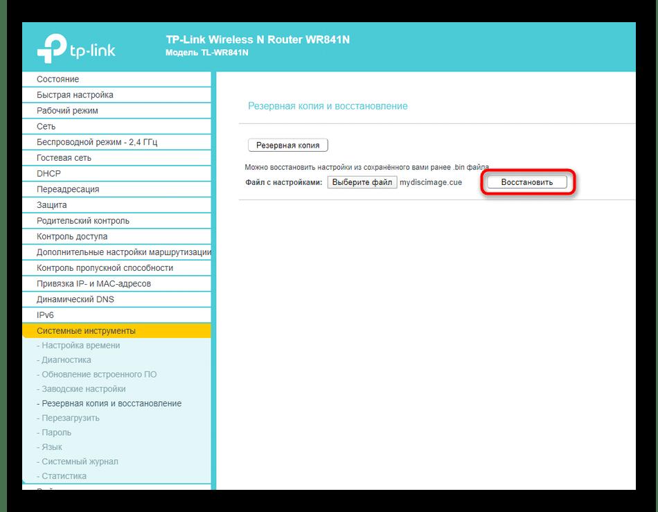 Кнопка для восстановления настроек из резервной копии для роутера TP-Link