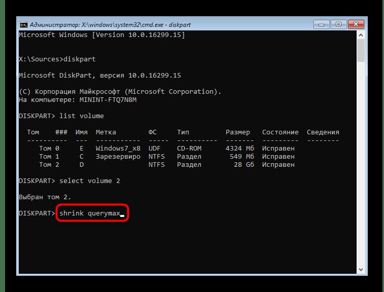Команда для определения места для сжатия перед расширением тома в Windows 7