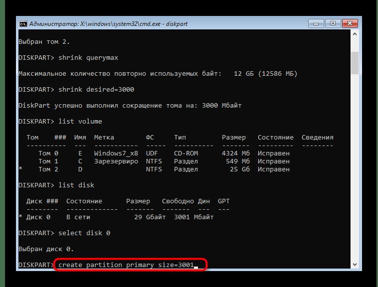 Команда для создания нового раздела жесткого диска через командную строку в Windows 7