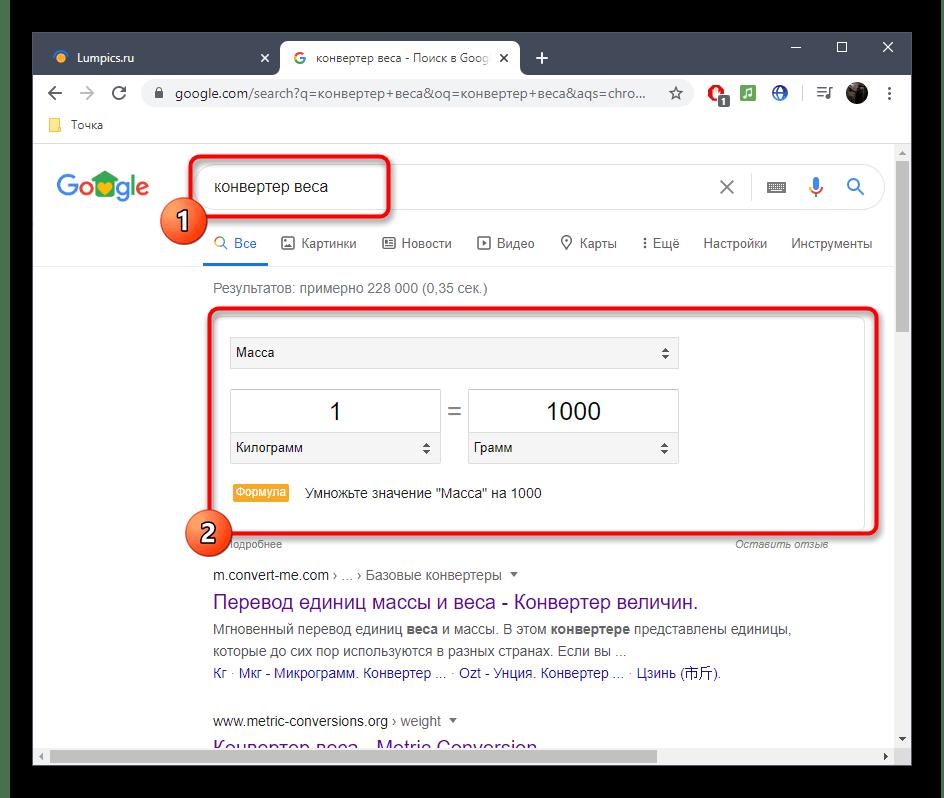 Конвертирование величин веса при помощи поисковиков в браузере