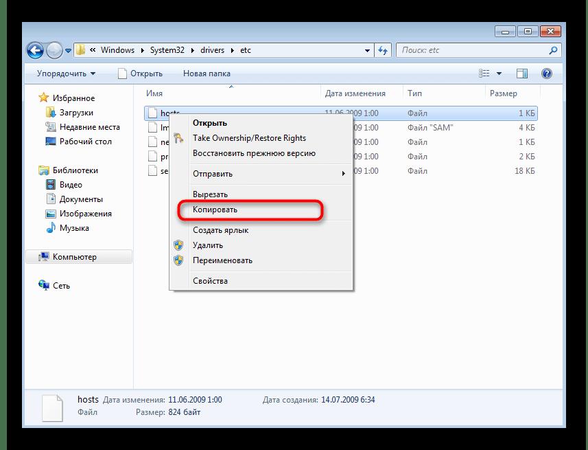 Копирование файла hosts в Windows 7 перед его редактированием