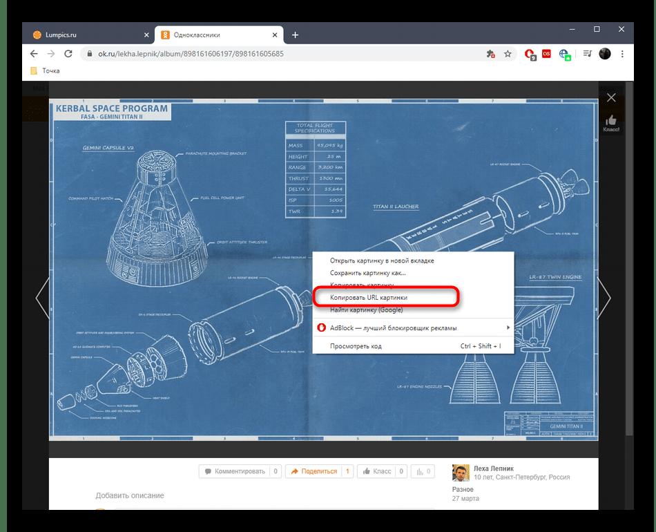Копирование прямой ссылки на фотографию в полной версии сайта Одноклассники