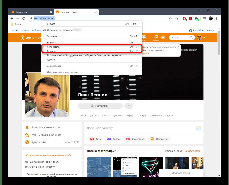Копирование ссылки на личную страницу в полной версии сайта Одноклассники