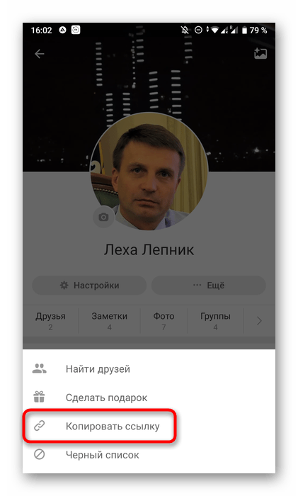 Копирование ссылки на личный профиль через мобильное приложение Одноклассники