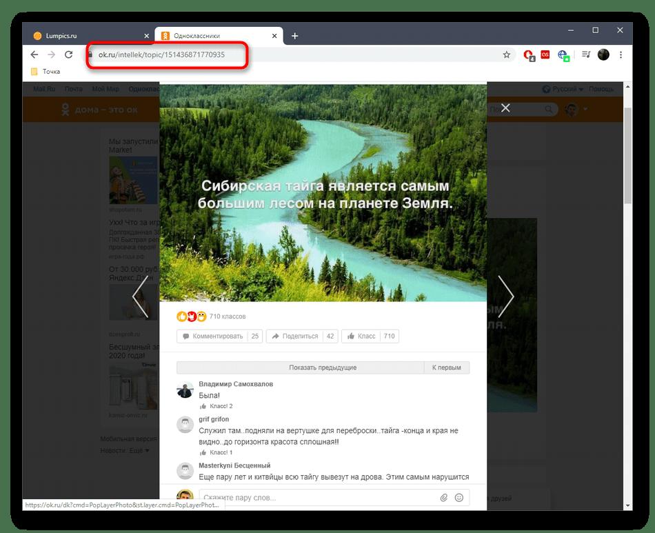Копирование ссылки на пост через полную версию сайта Одноклассники