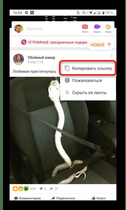 Копирование ссылки на пост в мобильном приложении Одноклассники