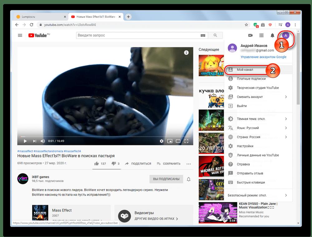 Меню Youtube для входа в аккаунт