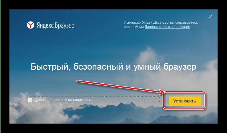 Начать переустановку Яндекс.Браузера для решения проблемы с повреждением файлов