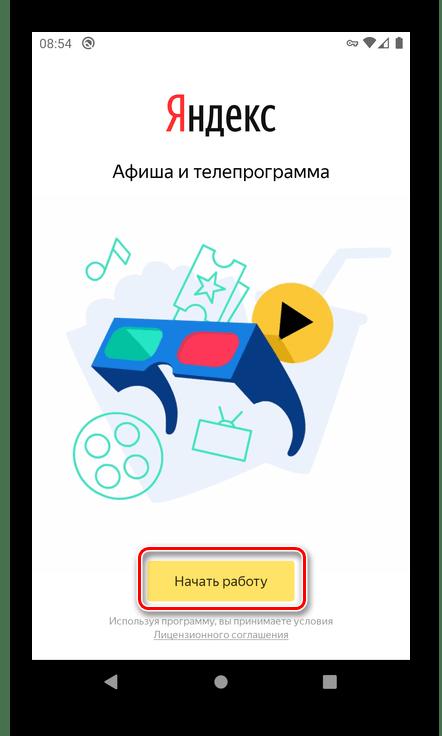 Начать работу с приложением Яндекс на смартфоне с Android